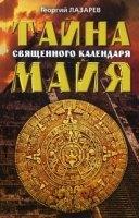 Книга Тайна священного календаря майя pdf 20,4Мб