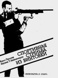 Книга Спортивная стрельба из винтовки