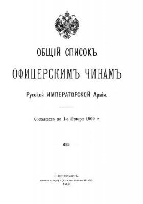 Книга Общий список офицерским чинам Русской императорской армии