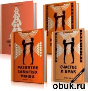 Сборник книг по развитию интимных женских мышц (вумбилдинг)