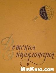 Книга Детская энциклопедия в 10 томах, первое издание. Том 10