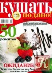 Журнал Кушать подано №12-1 (декабрь 2012 - январь 2013)