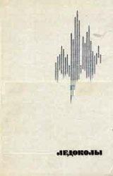 Книга Ледоколы