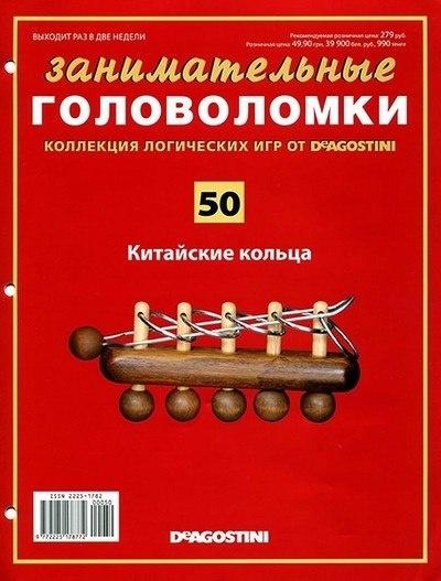 Книга Журнал: Занимательные головоломки № 50 (2013)