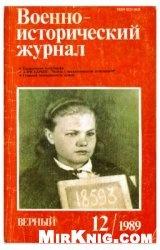 Журнал Военно-исторический журнал 1989 №12