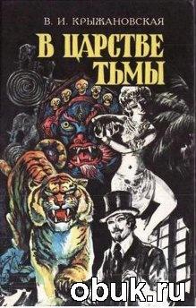 Книга В царстве тьмы