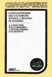 Книга Справочник по газовой резке, сварке и пайке