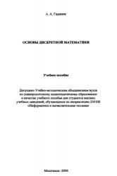 Книга Основы дискретной математики