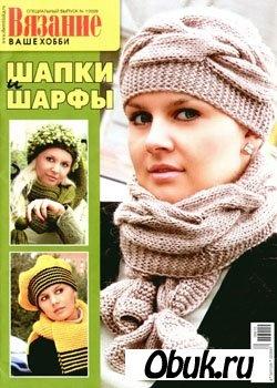 Журнал Вязание – ваше хобби. Спецвыпуск  № 1 2009 г.