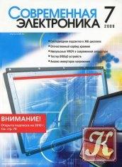 Журнал Современная электроника №7 2009