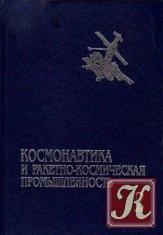 Книга Космонавтика и ракетно-космическая промышленность(1976-1992). Книга 2