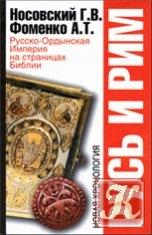 Книга Русь и Рим. Русско-Ордынская Империя на страницах Библии