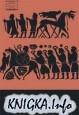 Книга Походы викингов