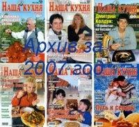 Книга Наша кухня № 1-12 2007