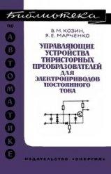 Книга Управляющие устройства тиристорных преобразователей для электроприводов постоянного тока