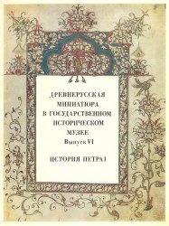 Книга Древнерусская миниатюра в Государственном историческом музее Выпуск VI История Петра I