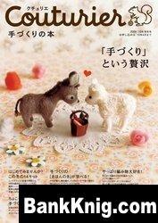 Журнал Couturier №10, 2009