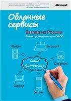 Книга Облачные сервисы: взгляд из России