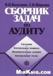 Книга Сборник задач по аудиту