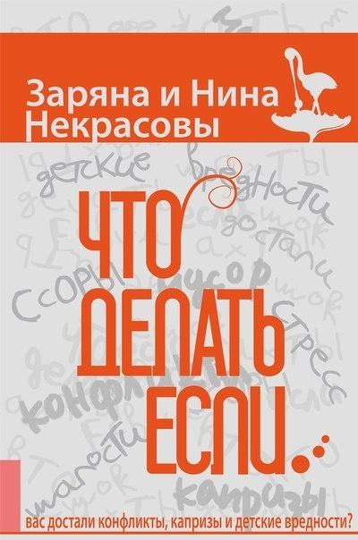 Книга Некрасова Нина, Некрасова Заряна - Что делать, если… вас достали конфликты, капризы и детские вредности