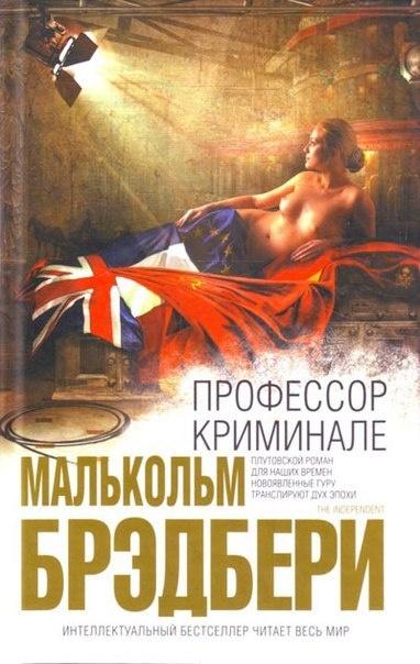 Книга Малькольм Брэдбери Профессор Криминале