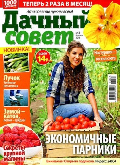 Книга Журнал: Дачный совет №3 [Россия] (февраль 2015)