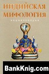 Книга Индийская мифология. Энциклопедия