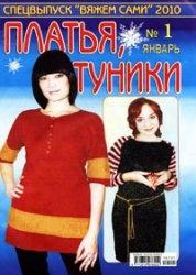 """Журнал Вяжем сами. Спецвыпуск № 1 2010 """"Платья и туники"""""""
