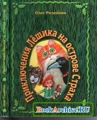 Книга Приключения Лешика на острове Страха.