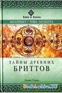 Книга Тайны древних бриттов.