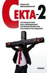 Книга Секта-2