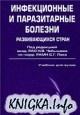 Книга Инфекционные и паразитарные болезни развивающихся стран