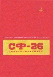 Книга Спектрофотометр СФ-26