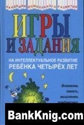Книга Игры и задания на интеллектуальное развитие ребенка четырех лет
