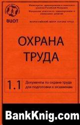 Книга Охрана труда - Сборник документов