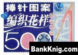 Журнал 500 Bian Zhi Hua Yang / узоры вязания на спицах