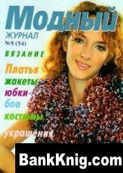 """Журнал Журнал """"Модный"""" № 5(54)"""