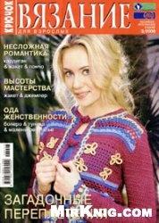 Журнал Вязание для взрослых. Крючок № 3 2008 г.
