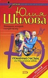 Книга Моя случайная любовь