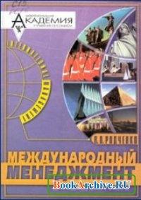 Книга Международный менеджмент.