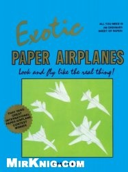Книга Exotic Paper Airplanes