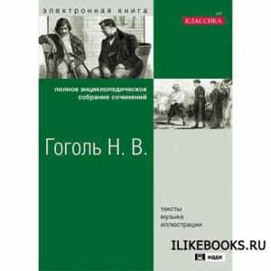 Книга Гоголь Н.В. - Полное энциклопедическое собрание сочинений