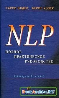 NLP. Полное практическое руководство