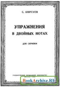 Книга Упражнения в двойных нотах для скрипки