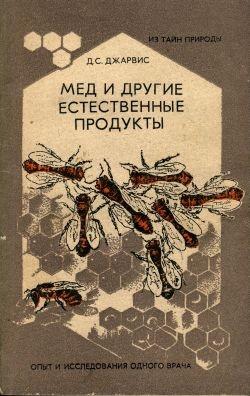 Книга Мед и другие природные продукты