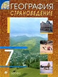 Книга Учебник География Страноведение 7 класс Климанова О.А.