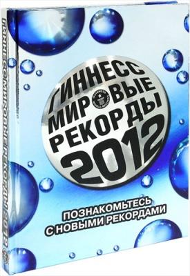 Книга Гиннесс. Мировые рекорды 2012