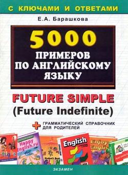Книга 5000 примеров по английскому языку. Future Simple