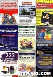 Книга Домашний компьютер без проблем, сборник