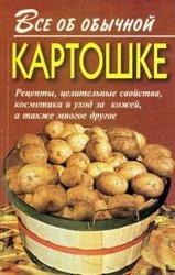 Книга Все об обычной картошке